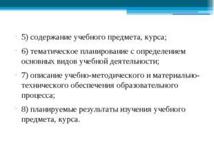 5) содержание учебного предмета, курса; 6) тематическое планирование с опред