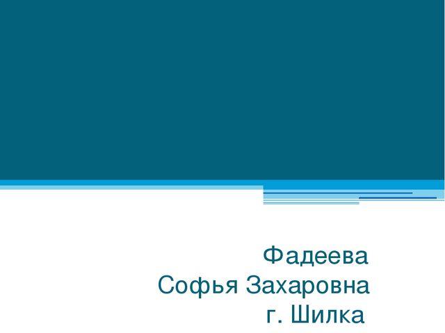 Федеральный государственный образовательный стандарт нового поколения Фадеева...