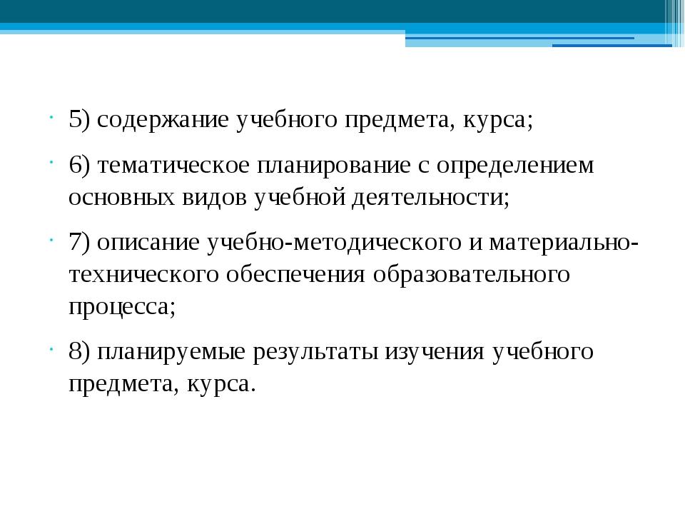5) содержание учебного предмета, курса; 6) тематическое планирование с опред...