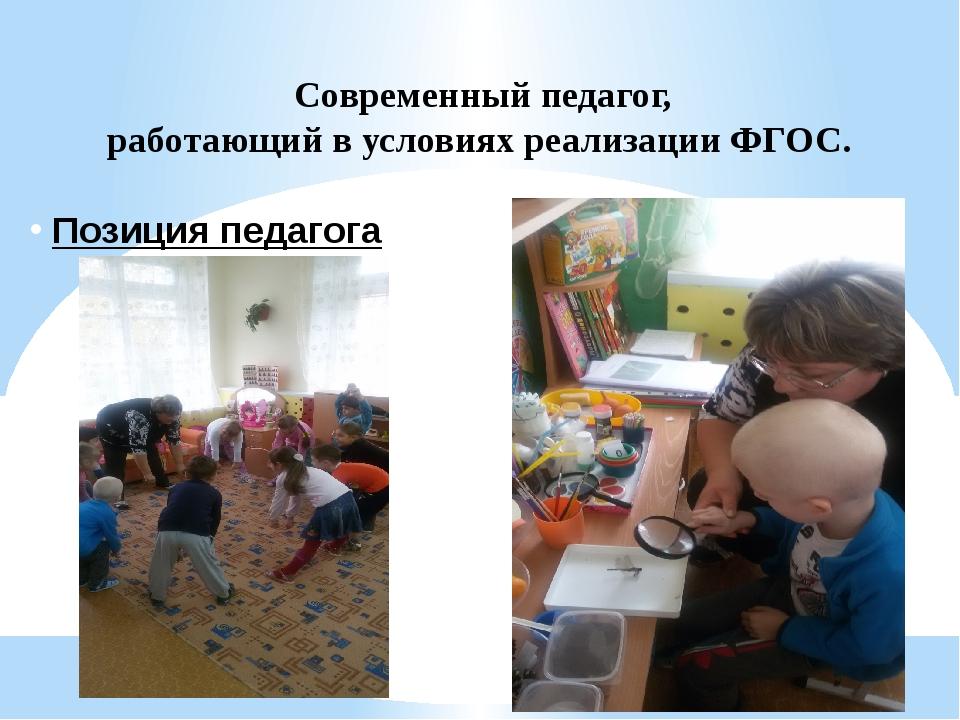 Современный педагог, работающий в условиях реализации ФГОС. Позиция педагога