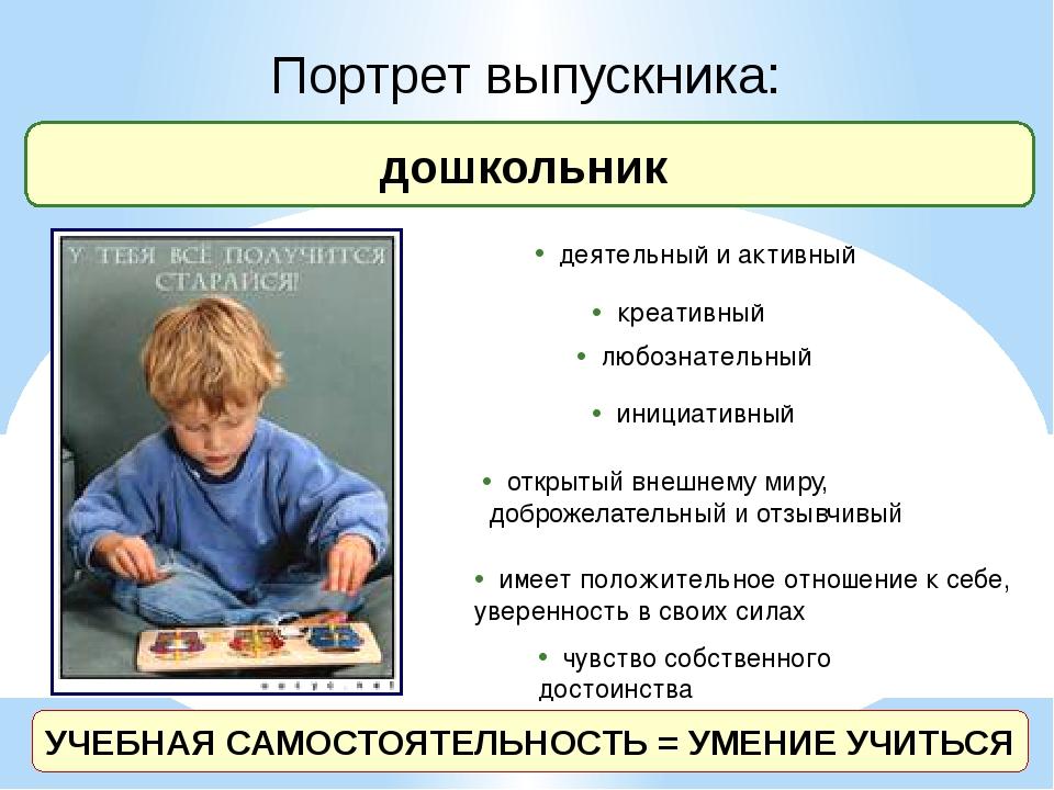 Портрет выпускника: дошкольник деятельный и активный креативный любознательны...
