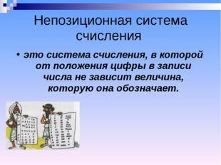 Непозиционная система счисления это система счисления, в которой от положения