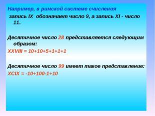 Например, в римской системе счисления запись IX обозначает число 9, а запись
