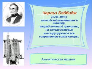 Чарльз Бэббидж (1791-1871), английский математик и инженер, разработавший пр