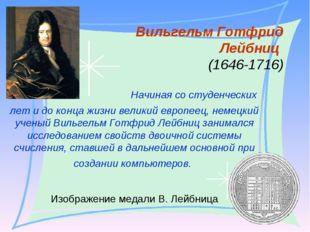 Вильгельм Готфрид Лейбниц (1646-1716) Начиная со студенческих лет и до конца