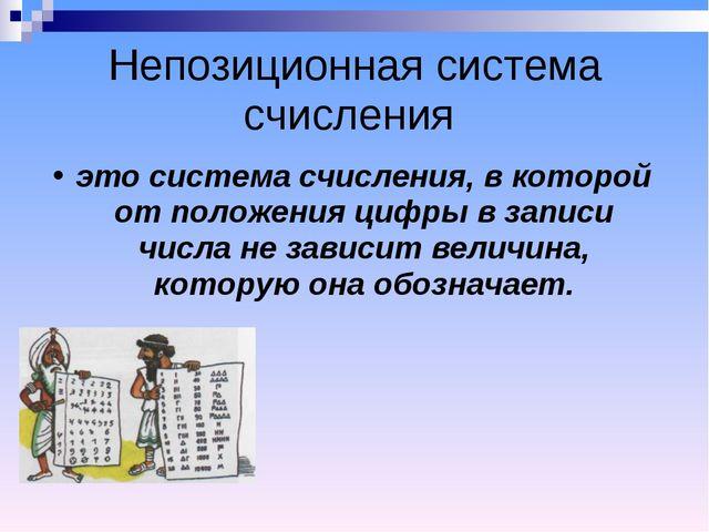 Непозиционная система счисления это система счисления, в которой от положения...