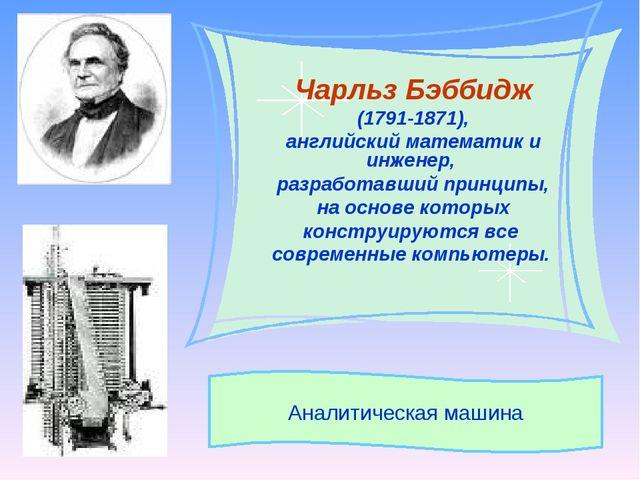 Чарльз Бэббидж (1791-1871), английский математик и инженер, разработавший пр...