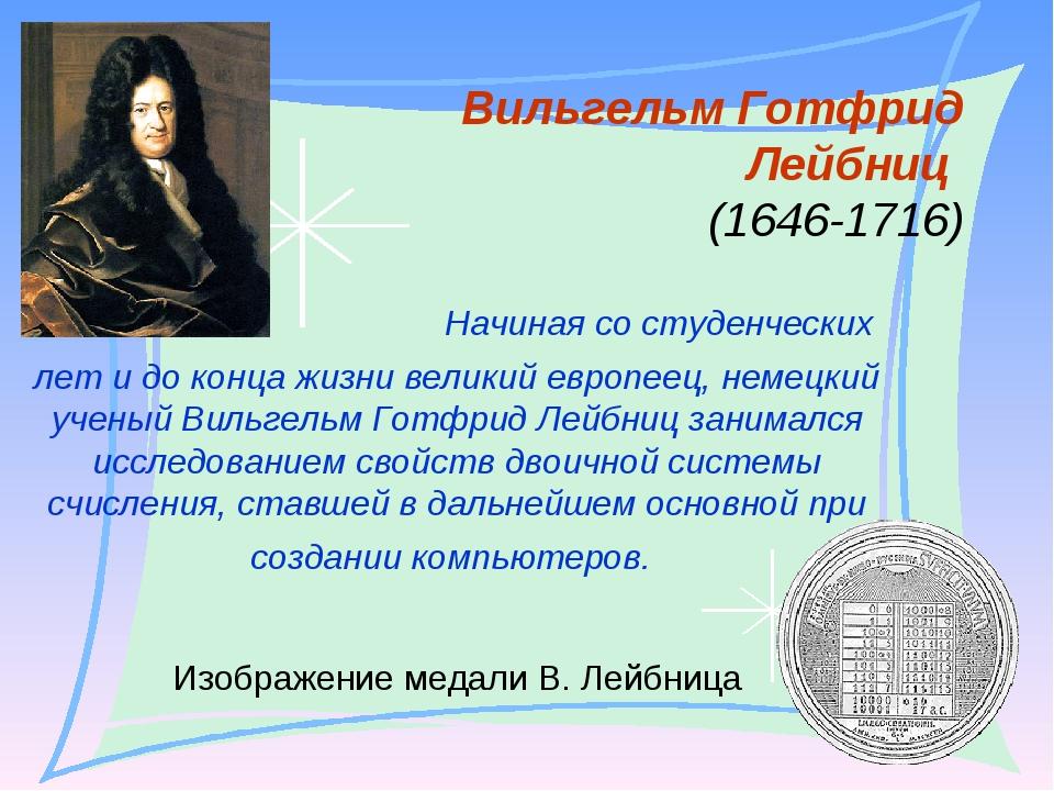 Вильгельм Готфрид Лейбниц (1646-1716) Начиная со студенческих лет и до конца...
