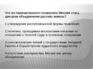 Что из перечисленного позволило Москве стать центром объединения русских земе