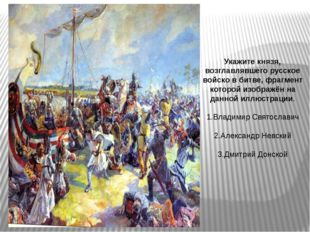 Укажите князя, возглавлявшего русское войско в битве, фрагмент которой изобра