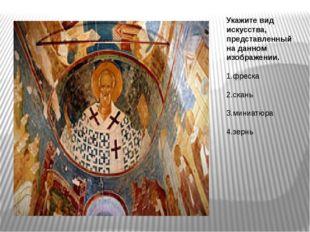 Укажите вид искусства, представленный на данном изображении.  1.фреска