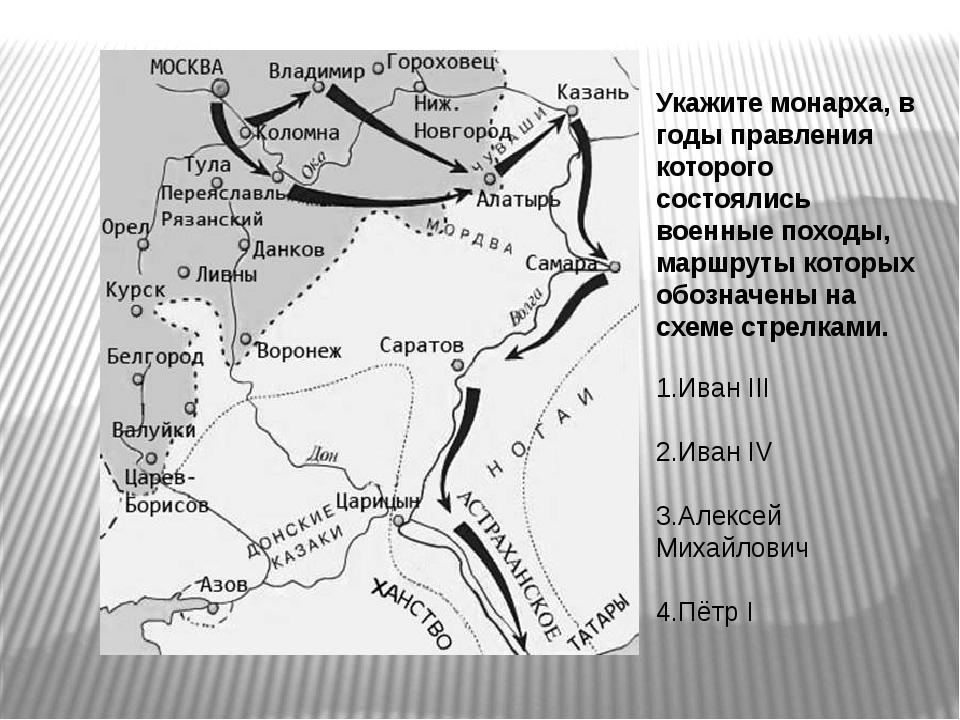 Укажите монарха, в годы правления которого состоялись военные походы, маршрут...