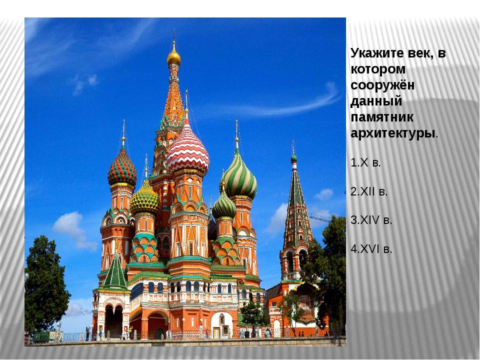 Укажите век, в котором сооружён данный памятник архитектуры.   1.X в.   2...