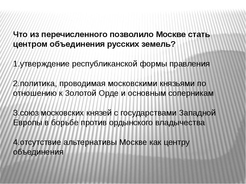 Что из перечисленного позволило Москве стать центром объединения русских земе...