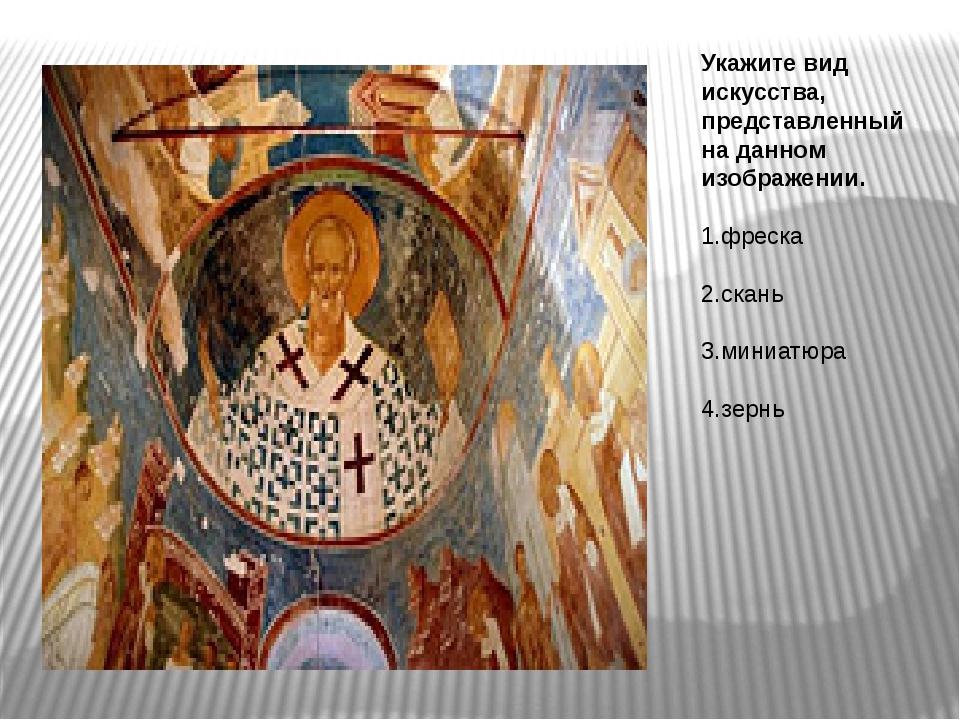 Укажите вид искусства, представленный на данном изображении.  1.фреска...