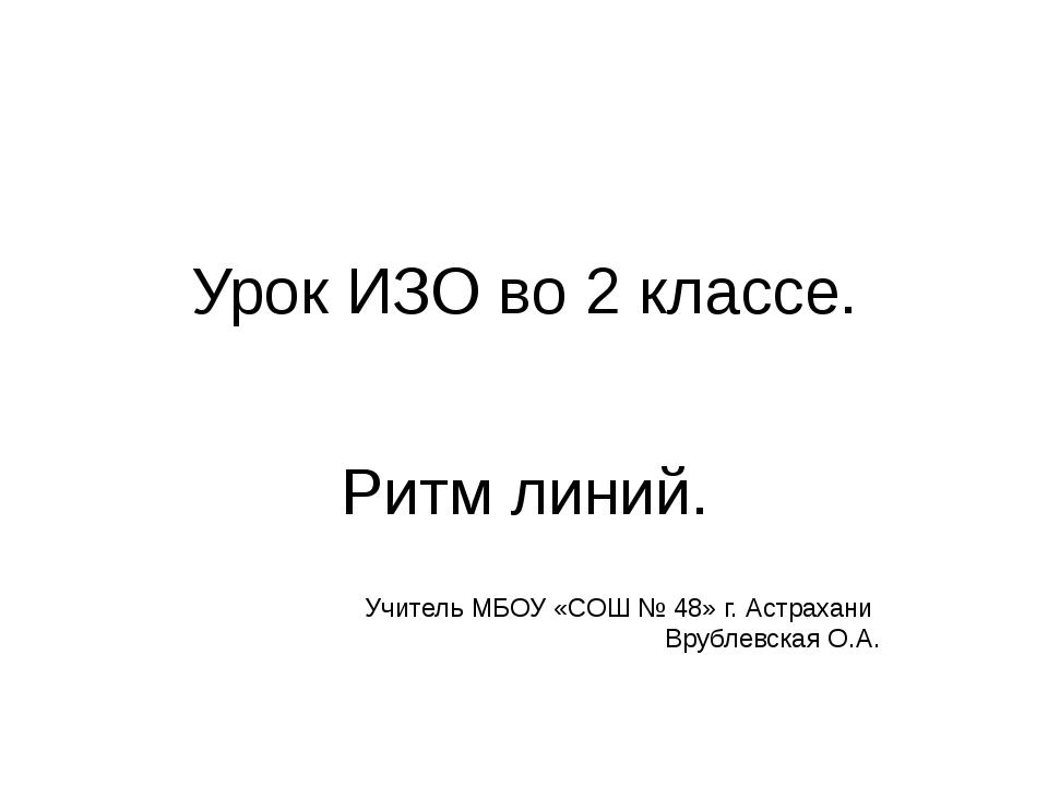 Урок ИЗО во 2 классе. Ритм линий. Учитель МБОУ «СОШ № 48» г. Астрахани Врубле...