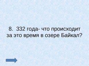 8. 332 года- что происходит за это время в озере Байкал?