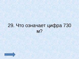 29. Что означает цифра 730 м?