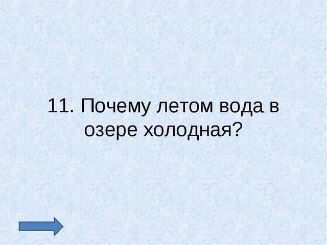 11. Почему летом вода в озере холодная?