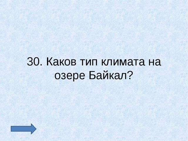 30. Каков тип климата на озере Байкал?