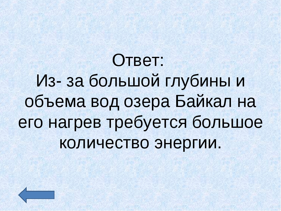 Ответ: Из- за большой глубины и объема вод озера Байкал на его нагрев требует...
