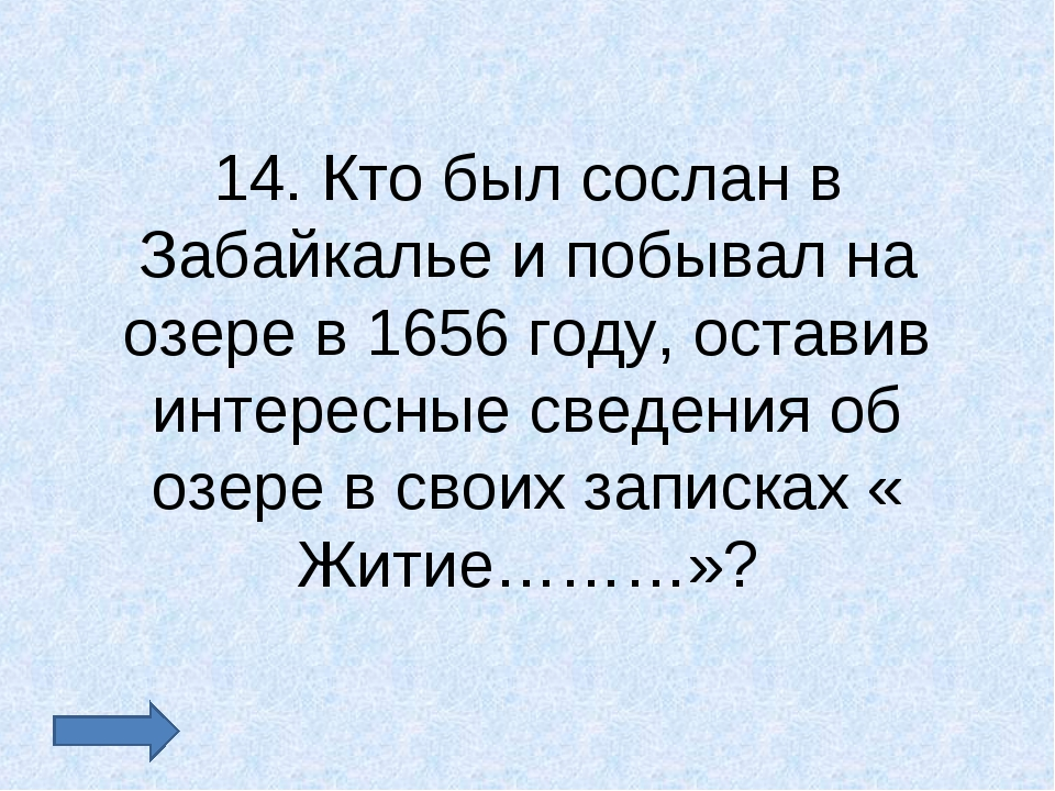14. Кто был сослан в Забайкалье и побывал на озере в 1656 году, оставив интер...