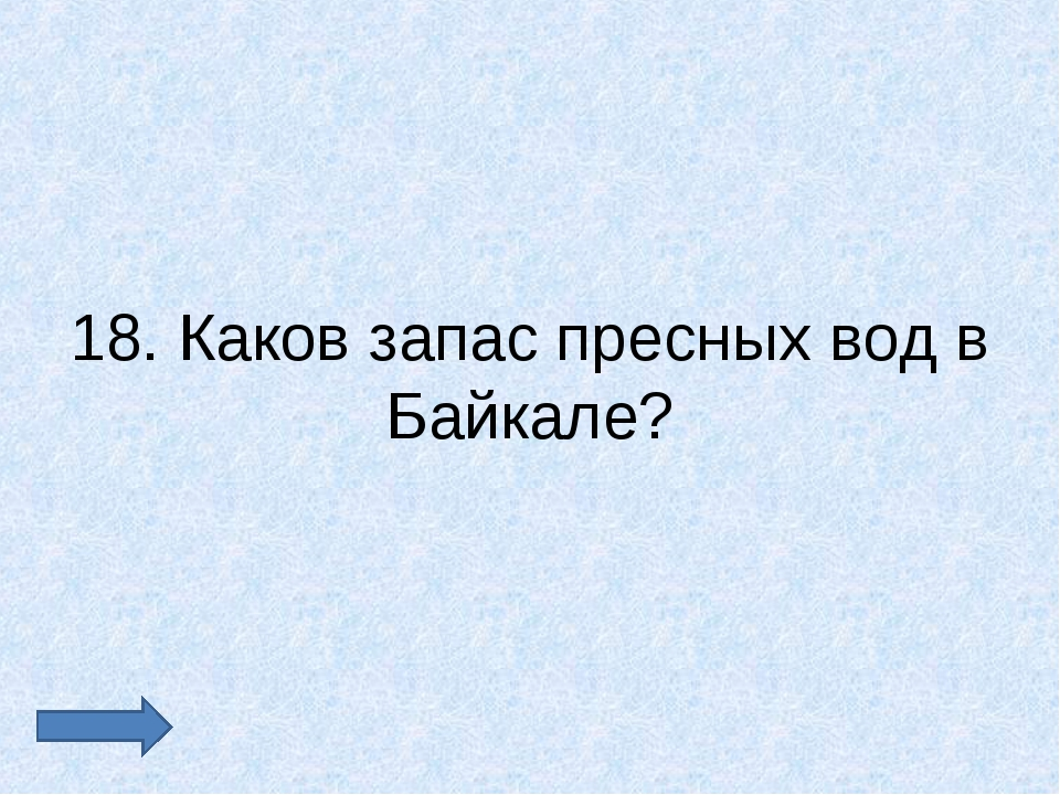 18. Каков запас пресных вод в Байкале?