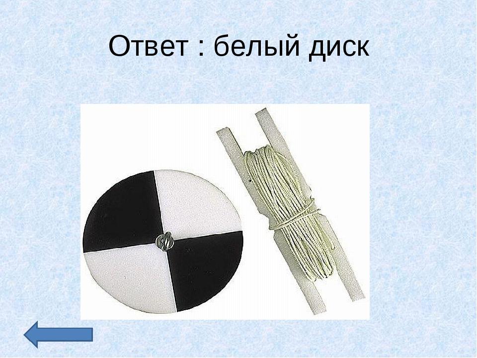 Ответ : белый диск