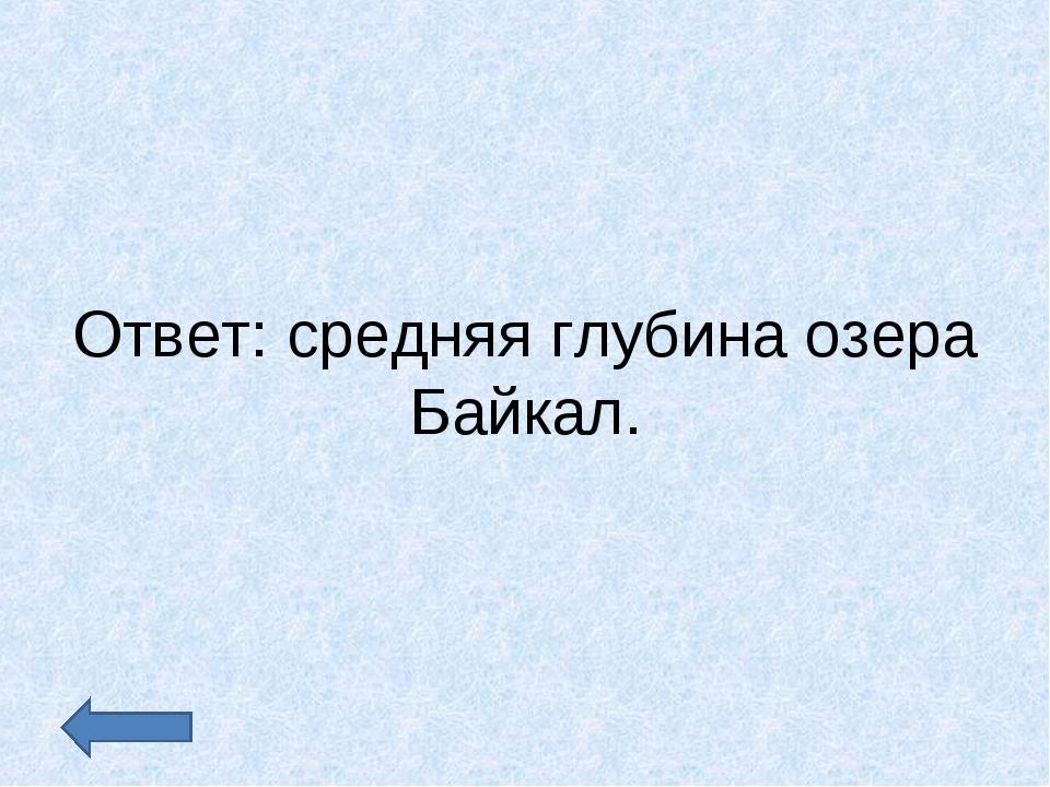 Ответ: средняя глубина озера Байкал.