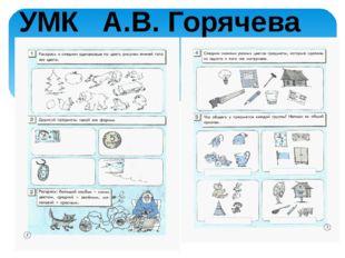 УМК А.В. Горячева