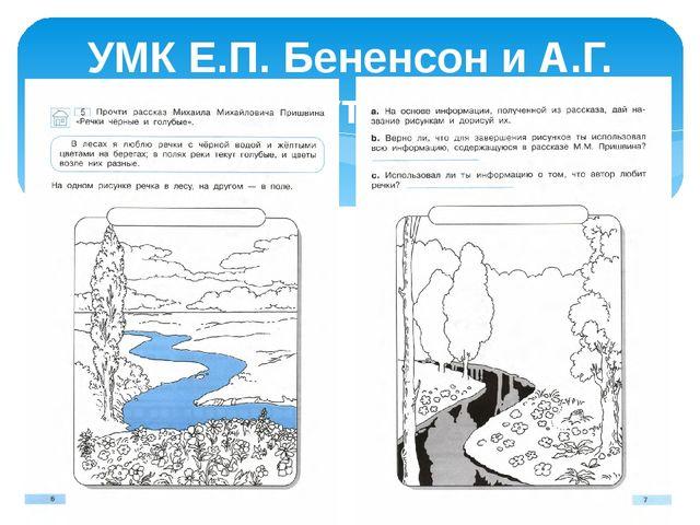 УМК Е.П. Бененсон и А.Г. Паутова