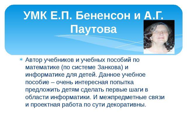 Автор учебников и учебных пособий по математике (по системе Занкова) и информ...