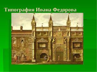 Типография Ивана Федорова