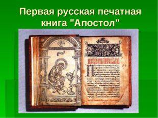 """Первая русская печатная книга """"Апостол"""""""