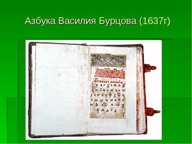 Азбука Василия Бурцова (1637г)
