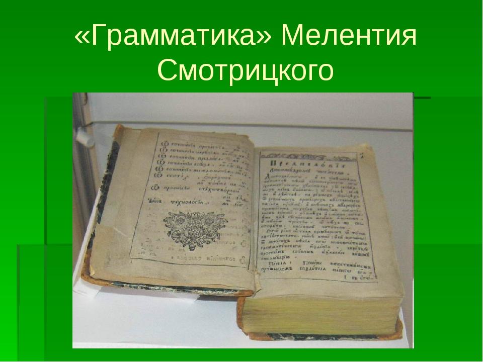 «Грамматика» Мелентия Смотрицкого