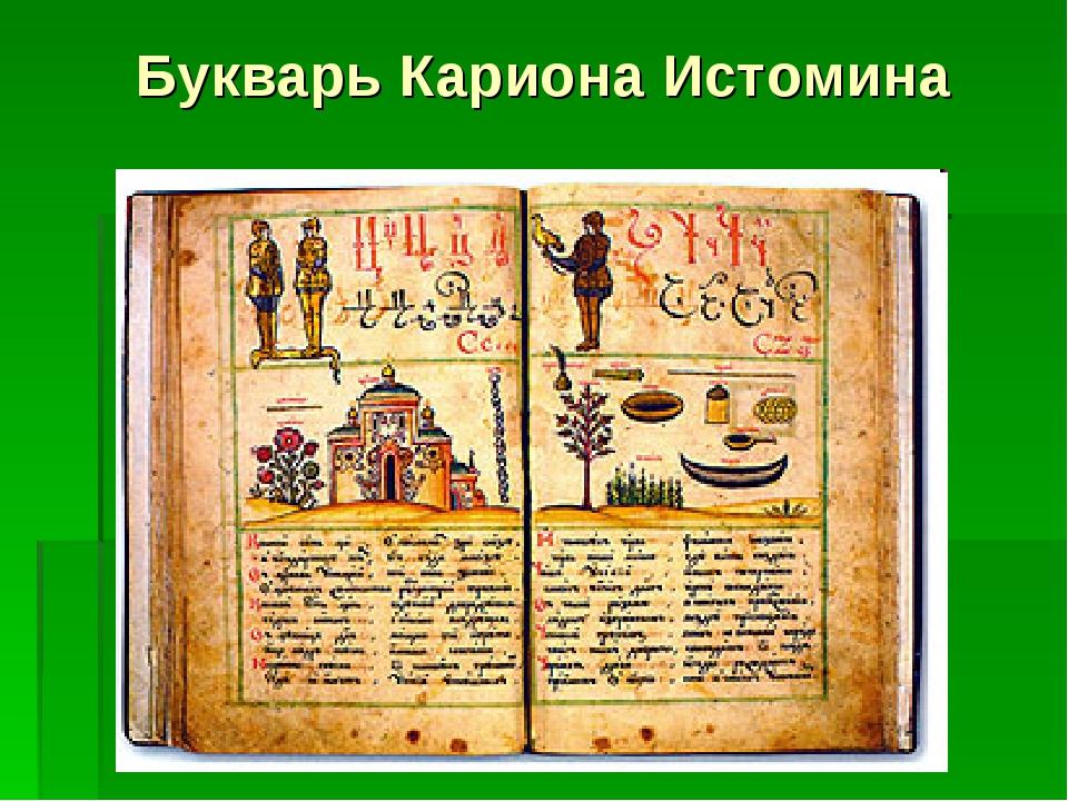 Букварь Кариона Истомина