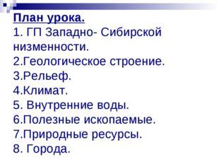План урока. 1. ГП Западно- Сибирской низменности. 2.Геологическое строение. 3