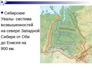Сибирские Увалы- система возвышенностей на севере Западной Сибири от Оби до Е