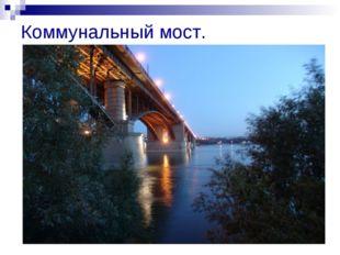 Коммунальный мост.
