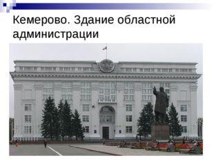 Кемерово. Здание областной администрации