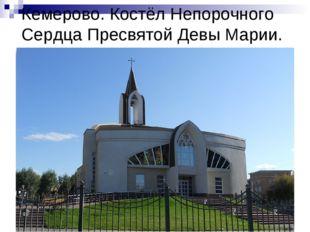 Кемерово. Костёл Непорочного Сердца Пресвятой Девы Марии.