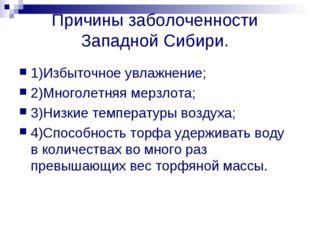 Причины заболоченности Западной Сибири. 1)Избыточное увлажнение; 2)Многолетня