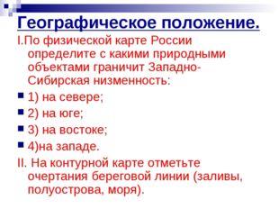 Географическое положение. I.По физической карте России определите с какими пр
