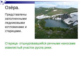 Озёра. Представлены заполненными ледниковыми котловинами и старицами. Старица