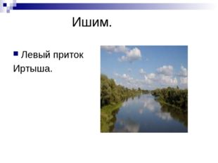 Ишим. Левый приток Иртыша.