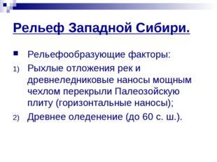 Рельеф Западной Сибири. Рельефообразующие факторы: Рыхлые отложения рек и дре