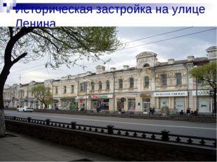 Историческая застройка на улице Ленина