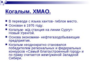Когалым. ХМАО. В переводе с языка хантов- гиблое место. Основан в 1976 году.