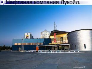 Нефтяная компания Лукойл.